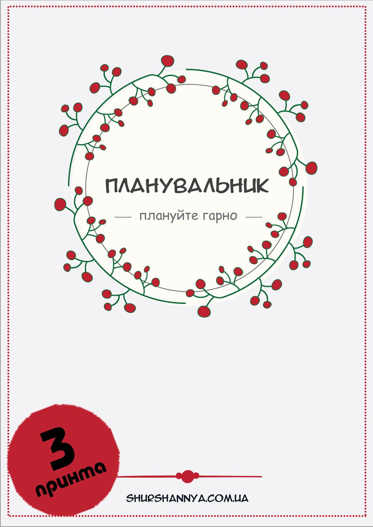 Обкладинка-планувальник-promo