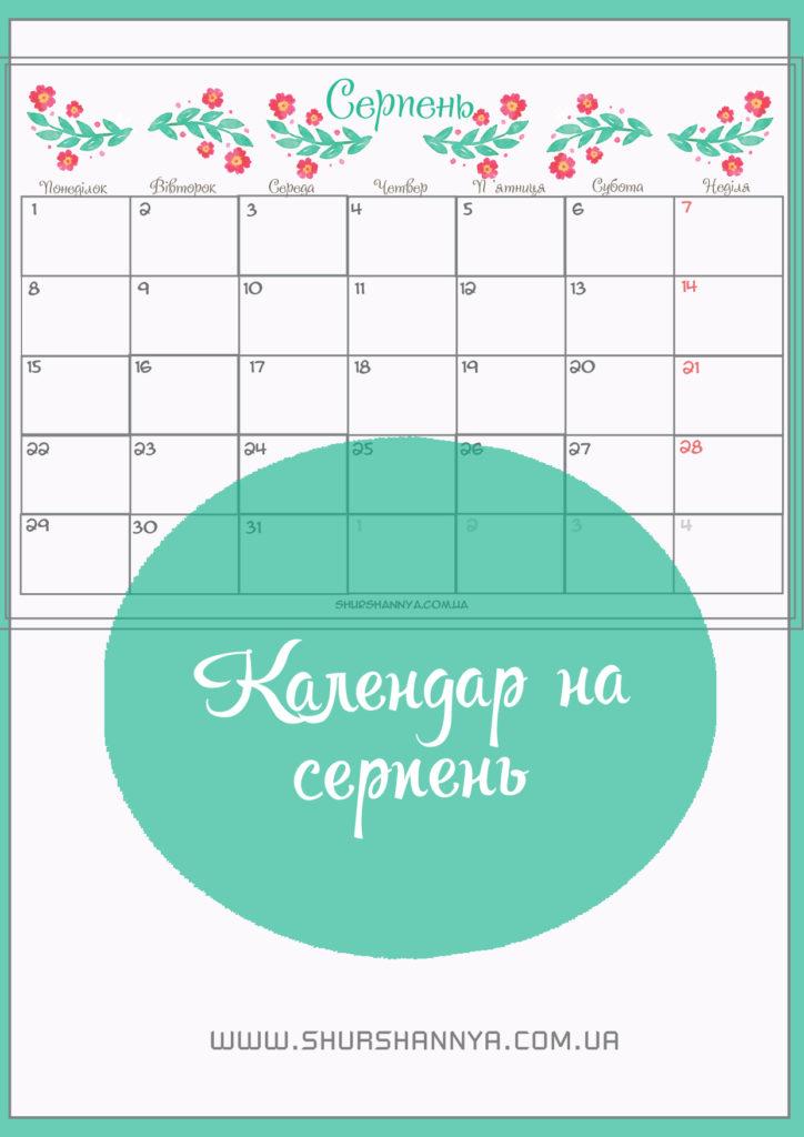 Календар-Серпень-724x1024